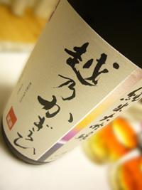koshinokagiroi