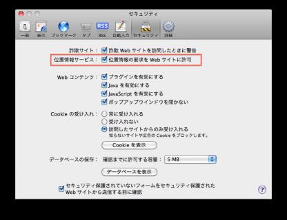 Safari5に位置情報サービス
