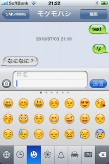 iPhone4 で絵文字0