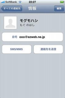 iPhone4 SMSとMSMの違い