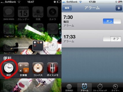 iPhone4 alarm
